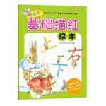 彼得兔基础描红-汉字