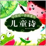 中国绘.诗画童年-儿童诗