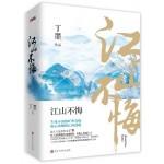 江山不悔(全2册)(新版)