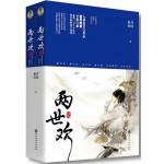 两世欢(全2册)