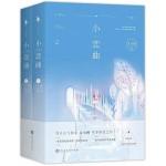 小恋曲(全2册)