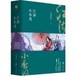 江湖小香风(全三册)