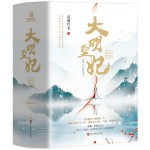 大明皇妃·孙若微传(全3册)