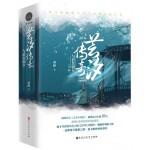 芸汐传奇:与君共朝夕(套装共2册)
