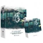 芸汐传奇:携手共山河(套装共2册)