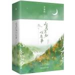 山月不知心底事(插图纪念版)(全2册)