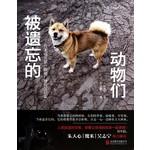 被遗忘的动物们:日本福岛第一核