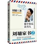 做个快乐读书人:刘墉家书2