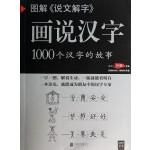 图解《说文解字》:画说汉字1000个汉字的故事
