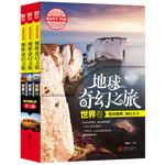 地球奇幻之旅:世界卷.全3卷