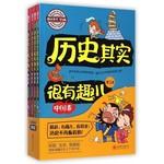 历史其实很有趣儿:中国卷.全四卷