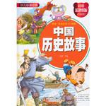 少儿必读经典:中国历史故事