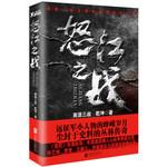 怒江之战(南派三叔电视剧同名小说 全集新版)