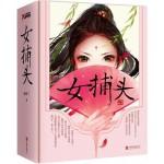 女捕头(全3册)
