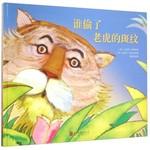 国际绘本大师经典-谁偷了老虎的斑纹
