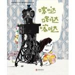 启发精选华语原创优秀绘本--喀哒喀哒喀哒