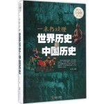 一本书读懂世界历史和中国历史(超值全彩白金版)