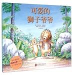 森林鱼国际绘本大师经典-可爱的狮子爷爷