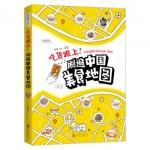 吃货跟上:刷遍中国美食地图