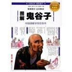 图解鬼谷子(全彩图解典藏版)