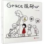 Grace说耐心