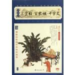 三字经 百家姓 千字文(插图本)