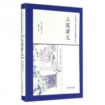 中国古代经典无障碍读本:三国演义