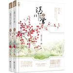 清川日常 2(套装全二册)