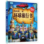 彩书坊--我的第一本环球旅行书出版