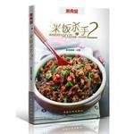 美食堂系列:米饭杀手(2)