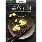 美食堂系列:菜鸟下厨·最适合菜鸟的79道美味(超详尽步骤图解)