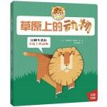我的第一本折纸模型书:草原上的动物
