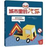 我的第一本折纸模型书:城市里的汽车