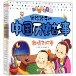 珍爱小典藏书系:写给孩子的中国历史故事(套装共4册)