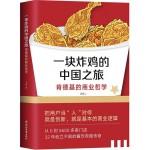 一块炸鸡的中国之旅:肯德基的商业哲学