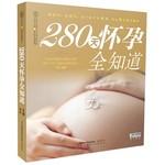 280天怀孕全知道