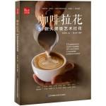 咖啡拉花:51款大师级艺术拉花