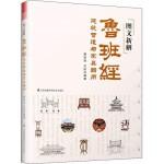 图文新解鲁班经:建筑营造与家具器用