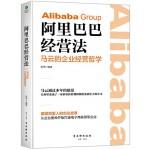 阿里巴巴经营法:马云的企业经营哲学