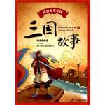 读历史爱中国:三国故事