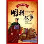 读历史爱中国:明朝故事