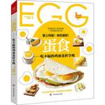 蛋食:吃不腻的鸡蛋花样享瘦