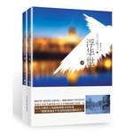 浮华世家(全2册)