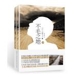 不毛之地(全2册)