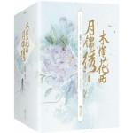 木槿花西月锦绣(典藏版)(全6册)
