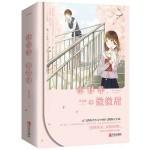 小时光,微微甜(全2册)