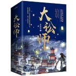 大讼师(全3册)
