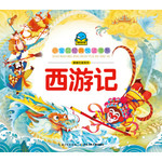 国学启蒙系列:西游记