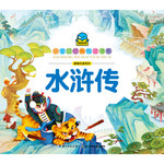 国学启蒙系列:水浒传
