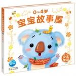 0-4岁宝宝故事屋:安全常识
